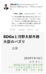 SDGsと河野太郎ブログ