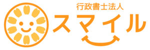 行政書士法人スマイルのロゴです