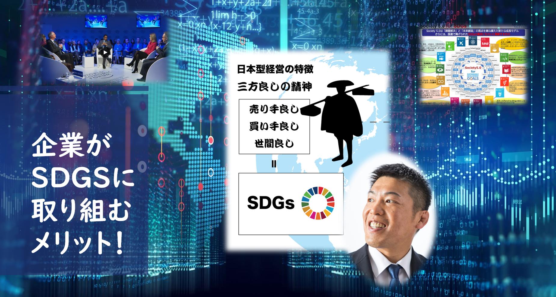 企業がSDGsに取り組むメリット