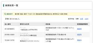 国税庁法人番号公表サイト検索結果2