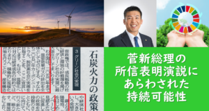 菅総理の所信表明演説とSDGsについてのブログ