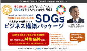 SDGsコンサルです