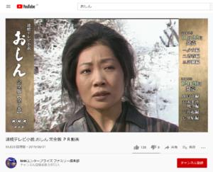 YouTube おしん