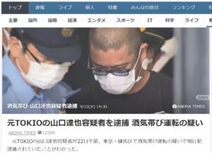 山口達也さん逮捕です