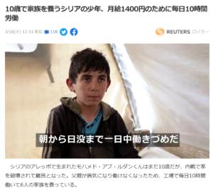 シリアの10歳の少年が家族を養うため労働