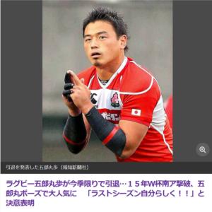 ラグビー五郎丸選手引退
