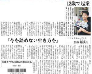 中学生社長の新聞記事です