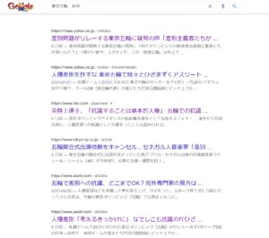 グーグル 東京五輪 差別 検索
