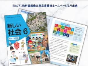 SDGs教科書です