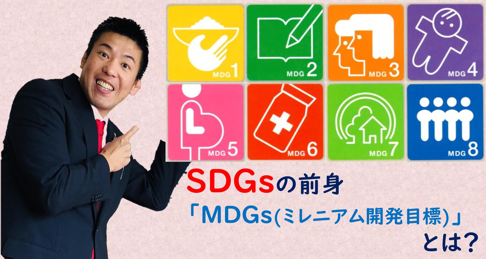 MDGsとは?