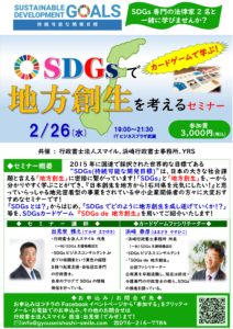 SDGs地方創生セミナー告知!