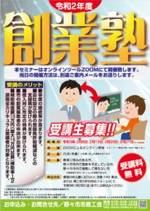 創業塾チラシ表