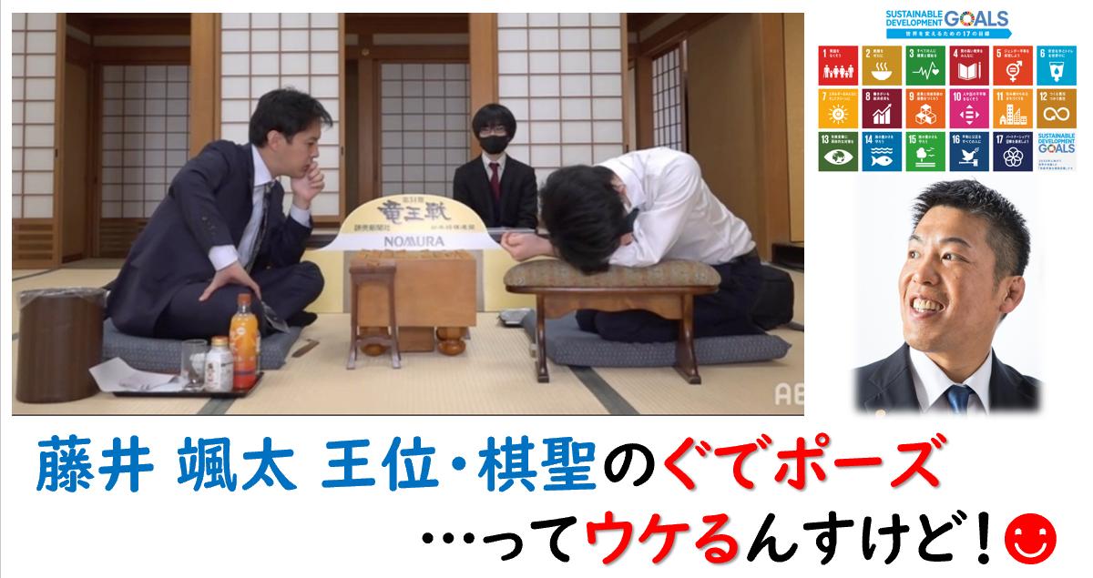 藤井颯太さんのぐでポーズ