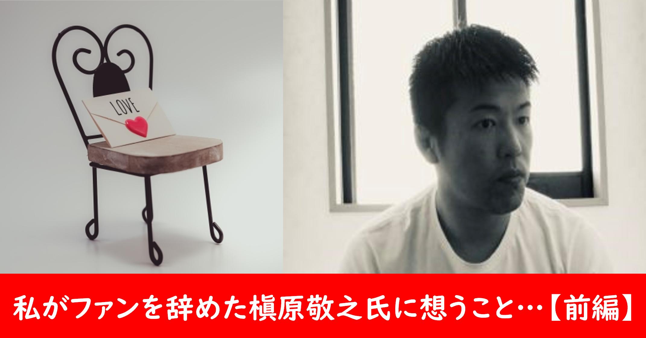 槇原敬之氏の判決を受けてのブログです
