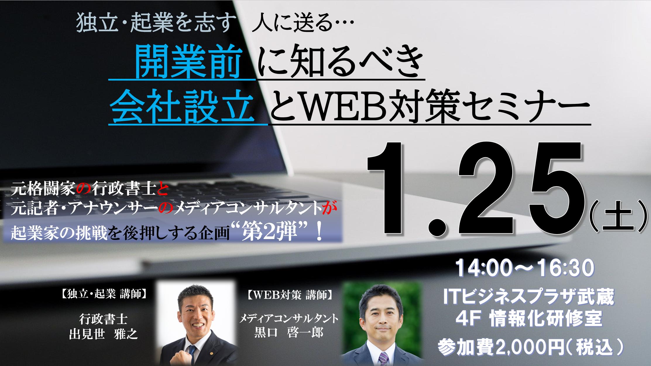 石川県で活躍する起業支援・会社設立専門の行政書士が親切・丁寧にご案内いたします!