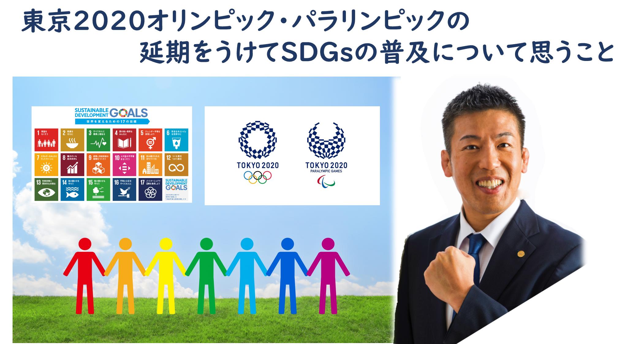 東京オリンピック・パラリンピックの延期を受けて思うこと