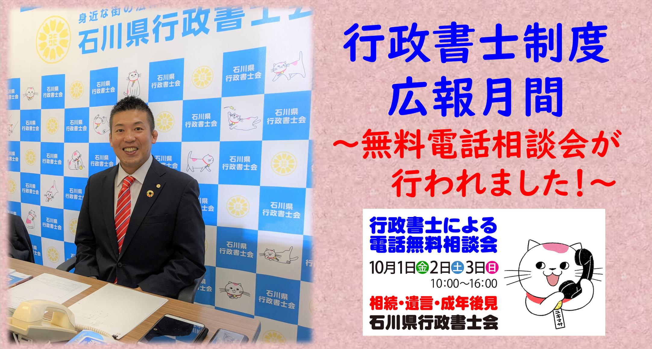 サムネ 石川県行政書士会 電話相談