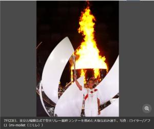 東京五輪 大坂なおみ 最終聖火ランナー