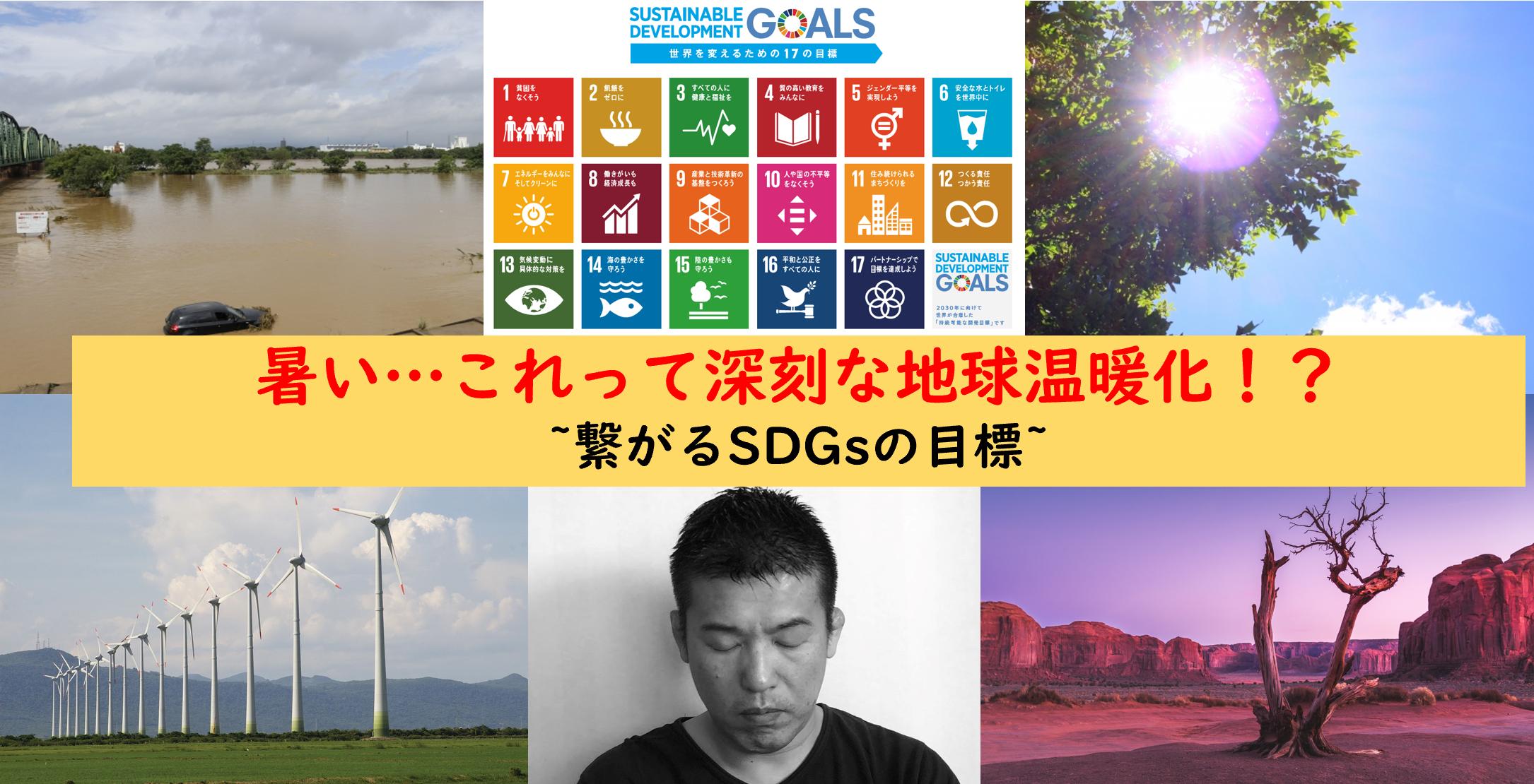 気候変動・地球温暖化・SDGs