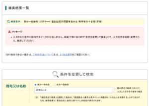 国税庁法人番号公表サイト検索結果