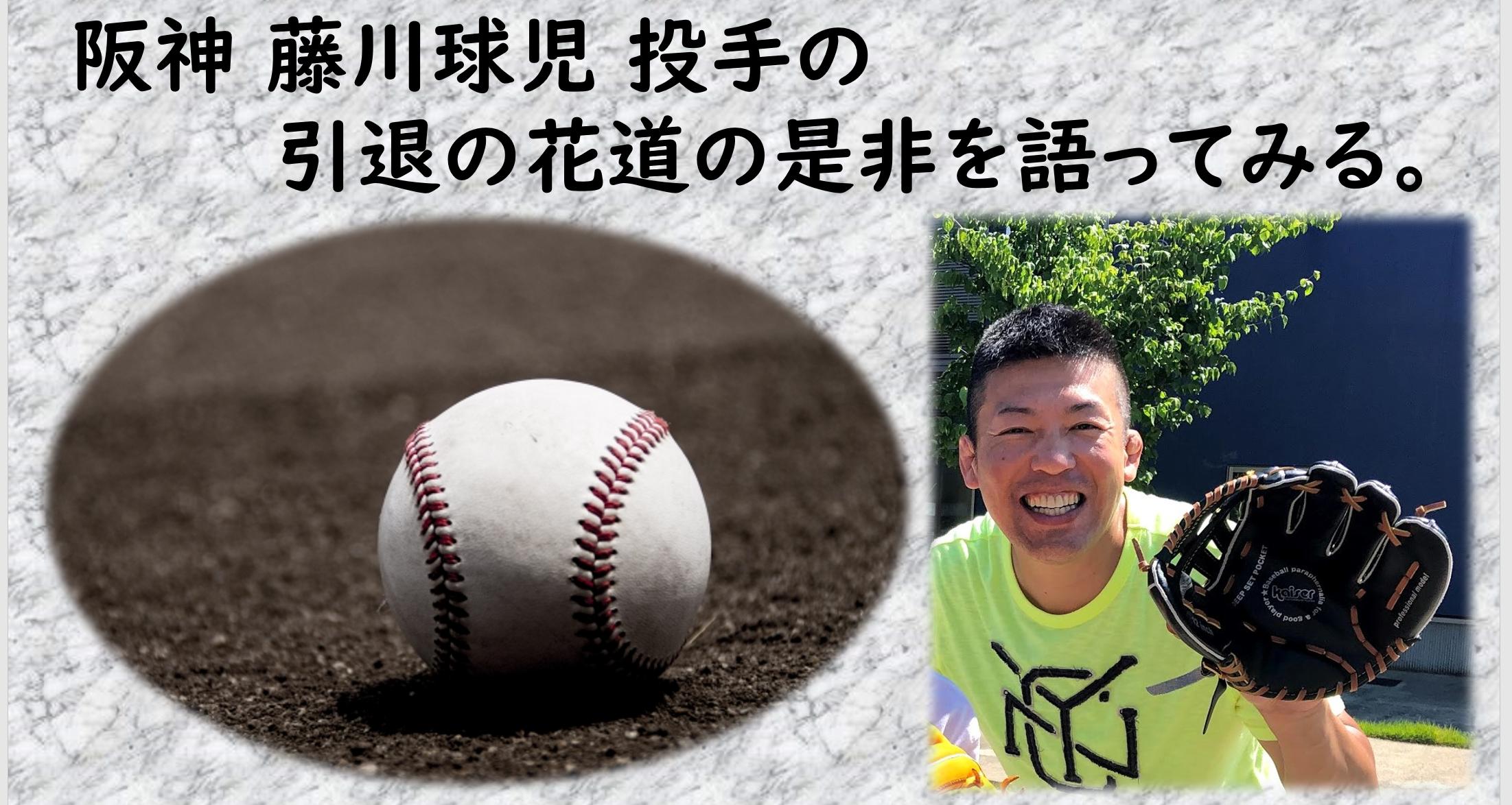 藤川球児投手の引退花道について