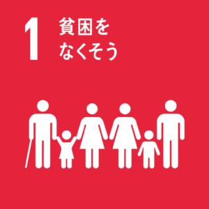 SDGs目標1貧困をなくそうです