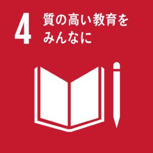 SDGs目標4質の高い教育をみんなにのピクトグラムです
