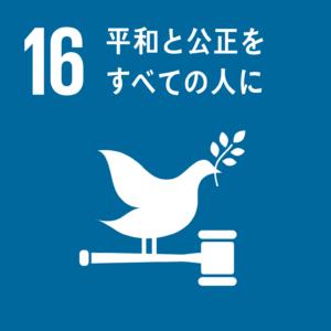 SDGs目標16平和と公正をすべての人に