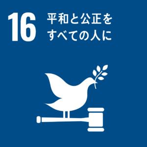 SDGs目標16平和と公正です