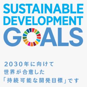 SDGsロゴマークです