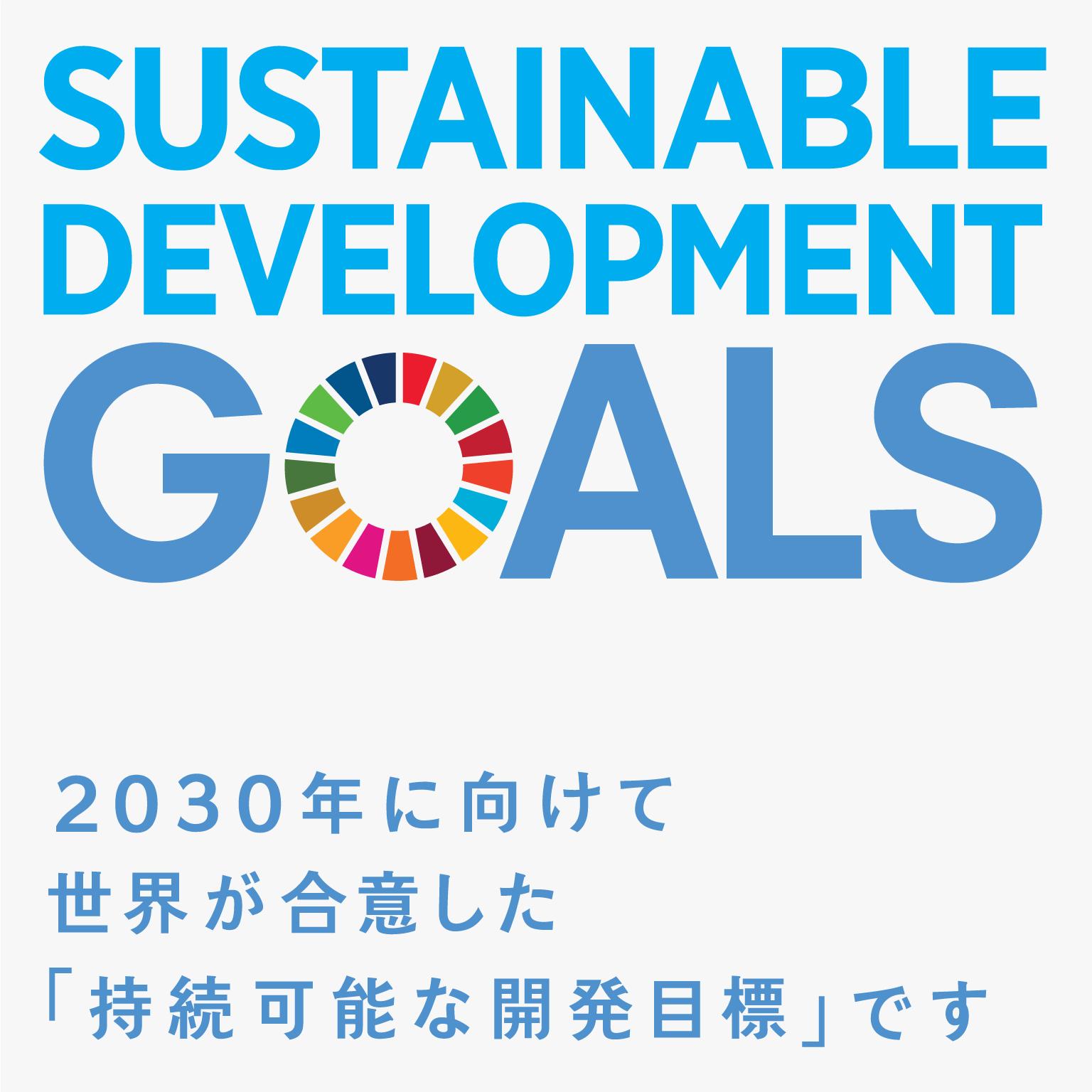 SDGsのロゴ文章