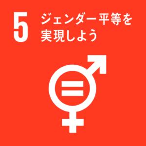 SDGs目標5ジェンダー平等です